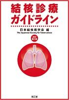 結核診療ガイドライン 改訂第2版