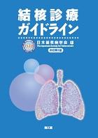 結核診療ガイドライン 改訂第3版
