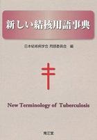 新しい結核用語事典