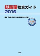 抗酸菌検査ガイド2016