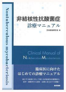 非結核性抗酸菌症 診療マニュアル