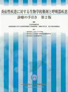 炎症性疾患に対する生物学的製剤と呼吸器疾患診療の手引き 第2版